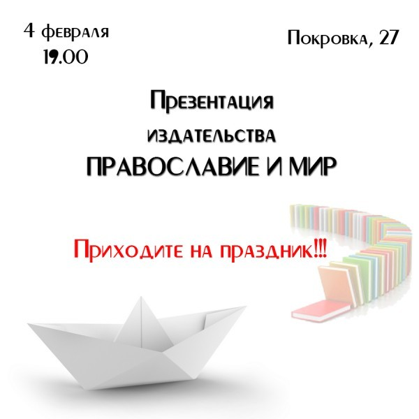 """Презентация издательства """"Православие и мир"""""""