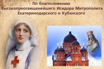 В Краснодаре основана община сестёр милосердия
