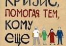 """Сотни человек приняли участие в благотворительном антикризисном флешмобе службы """"Милосердие"""""""