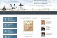 Архангельская епархия открыла виртуальный музей Новомучеников и исповедников