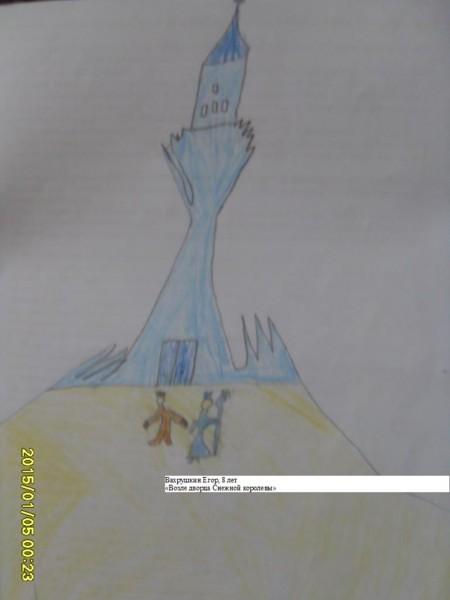 Егор Вахрушкин, 8 лет. Возле дворца Снежной королевы