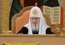Доклад Святейшего Патриарха Московского и всея Руси Кирилла на Архиерейском совещании 2 февраля 2015 г.