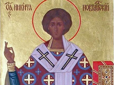 Церковь отмечает день памяти святителя Никиты, епископа Новгородского