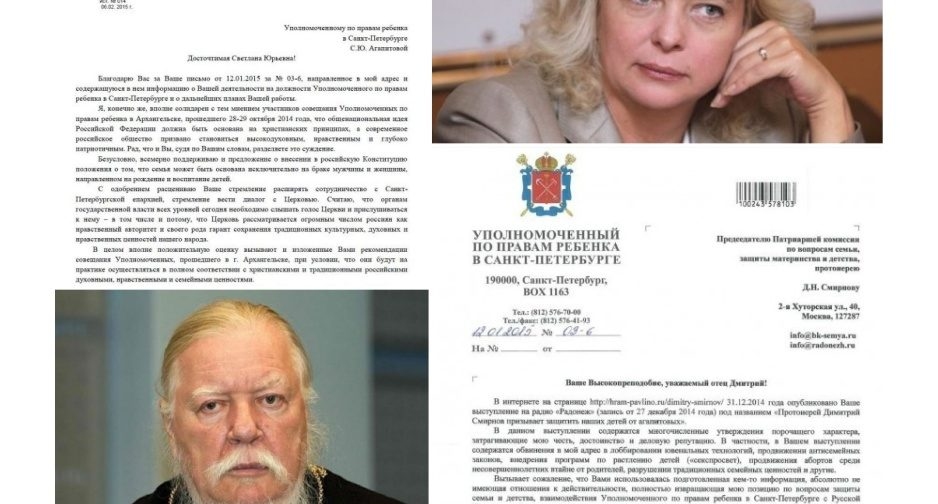 Протоиерей Димитрий Смирнов VS омбудсмен Светлана Агапитова: Диалог в письмах (Полный текст)