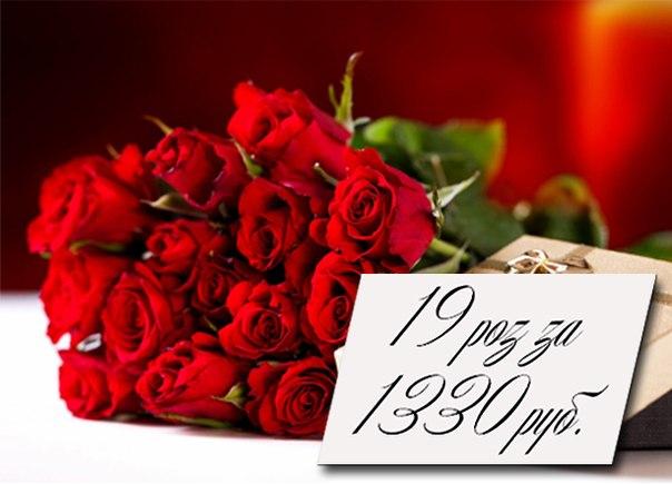 Розы для влюбленных от 20 рублей