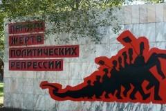 В Москве может появиться памятник жертвам политических репрессий