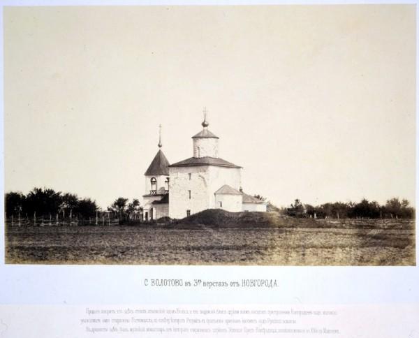 Церковь Успения на Волотовом поле до разрушения. Фото 1862 г.