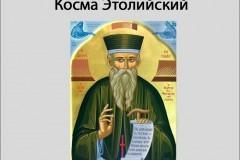 """В Лектории """"Правмира"""" Афанасий Зоитакис расскажет о святом Косме Этолийском"""