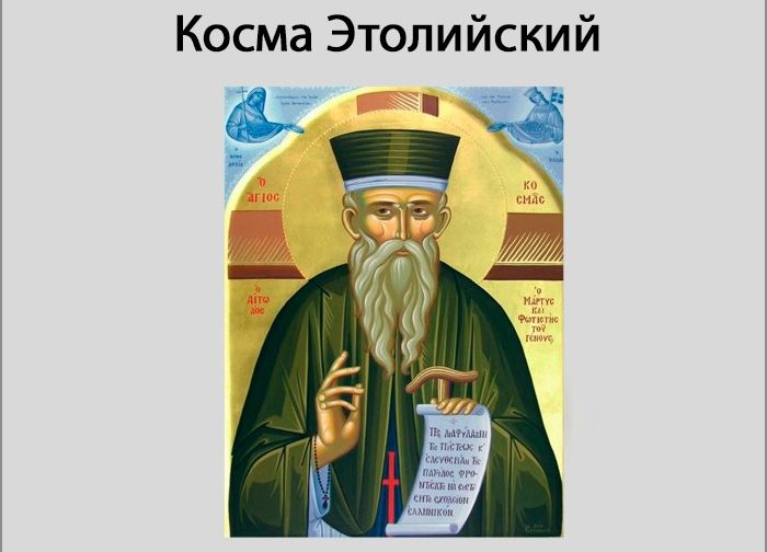 В Лектории «Правмира» Афанасий Зоитакис расскажет о святом Косме Этолийском