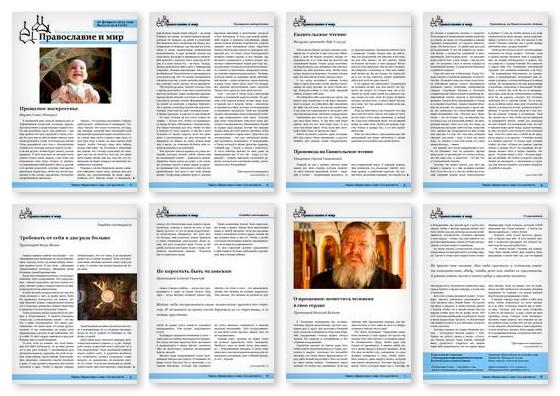 Православная стенгазета № 8 (270)