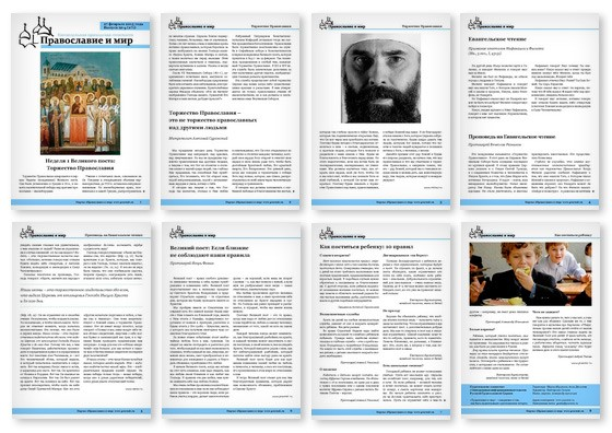 Православная стенгазета № 9 (271)