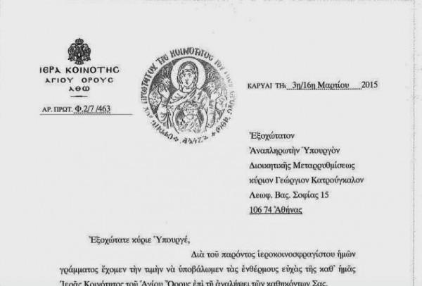 Священный Кинот Святой Горы Афон выступил против введения электронных паспортов