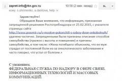 """Портал """"Православие и мир"""" получил второе предупреждение Роскомнадзора"""