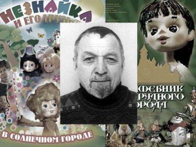 Скончался мультипликатор Юрий Трофимов