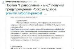 """Роскомнадзор заподозрил """"Правмир"""" в пропаганде суицида"""