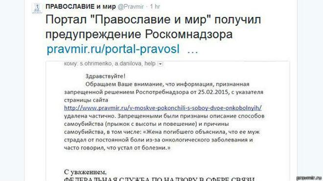 Роскомнадзор заподозрил «Правмир» в пропаганде суицида
