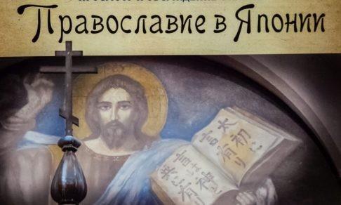 «Православие в Японии»: почему японский посол чтит память святого Николая-До?