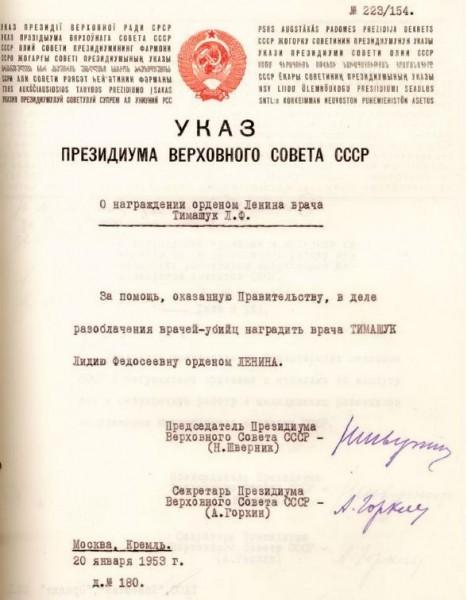 Указ от 20 января 1953 года о награждении Лидии Тимашук Орденом Ленина за «разоблачение врачей-убийц»