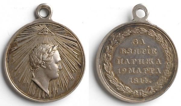 Медаль в честь взятия Парижа, учреждённая в 1814 году