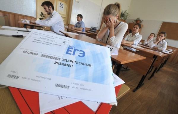 В России стартовал период досрочной сдачи ЕГЭ