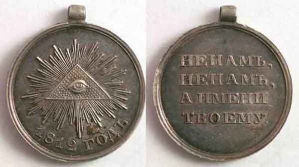 55325725_Boevaya_medal_1812_2