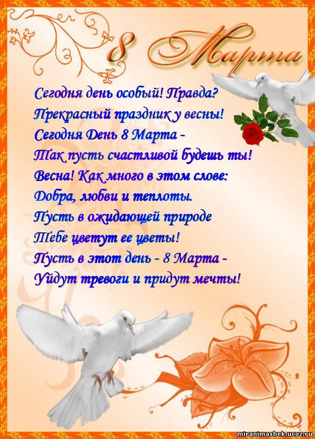 С 8 марта красивое поздравление в стихах