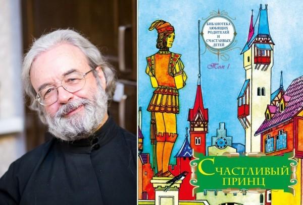 Книгу сказок, составленную протоиереем Александром Ильяшенко, презентуют в Лейпциге