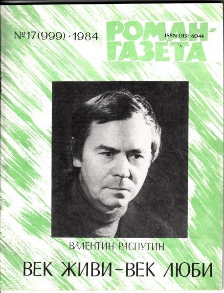 Valentin_Rasputin__Vek_zhivi__vek_lyubi