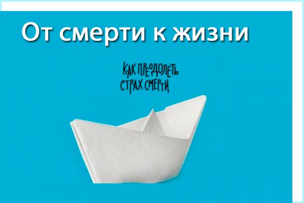 Благотворительный тираж книги «От смерти к жизни» издадут благодаря пожертвованиям