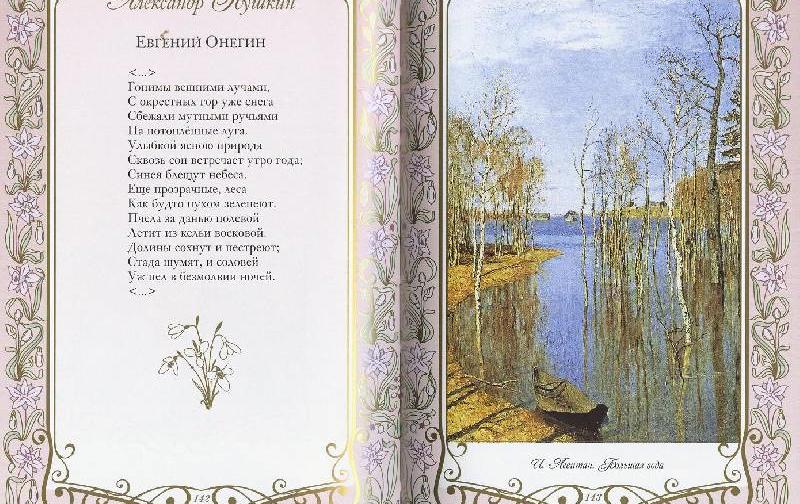 Литературная весна (ВИКТОРИНА)