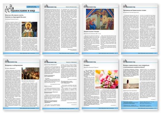 Православная стенгазета № 10 (272)