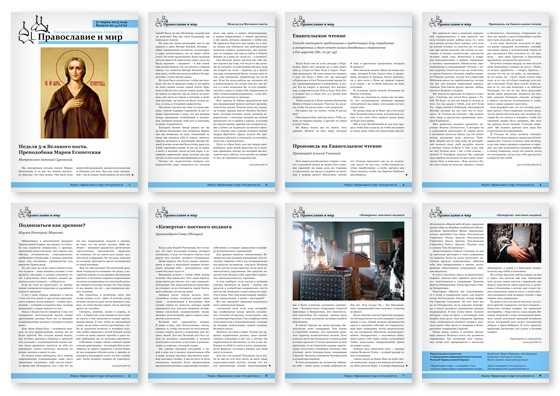 Православная стенгазета № 13 (275)
