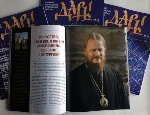 В Москве вышел в свет первый номер альманаха «Дары»