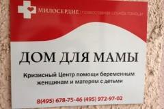 «Дом для мамы» готов помочь женщине, оставившей младенца в храме
