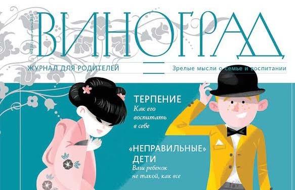 Вышел в свет новый номер журнала для родителей «Виноград»