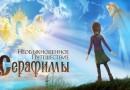 """Мультфильм про Серафима Саровского """"будит"""" как детей, так и взрослых"""