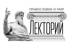 О Лектории Правмира на Серебряном Дожде