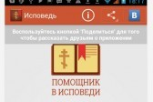 Священник Константин Камышанов: Исповедь через Интернет — все равно что публикация…