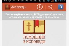 Священник Константин Камышанов: Исповедь через Интернет – все равно что публикация грехов в газете