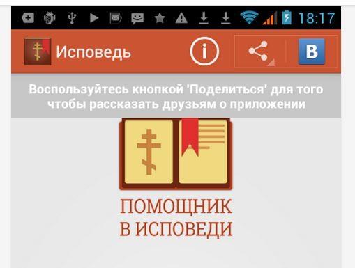 Священник Константин Камышанов: Исповедь через Интернет — все равно что публикация грехов в газете