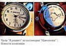 """Объявление о приеме заказов на часы """"Я – рашист"""" удалено с сайта производителя"""