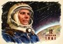 Что такое День космонавтики?