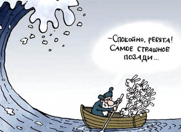 Когда все в одной лодке