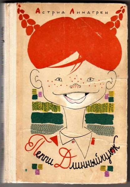 А. Линдгрен. Пеппи Длинныйчулок. Издательство Детская литература, 1982 г.