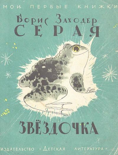 Борис Заходер. Серая звездочка. Иллюстрации - Лев Токмаков - 1967 г.