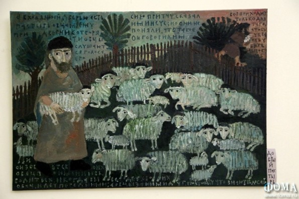 Елена Черкасова. Добрый пастырь