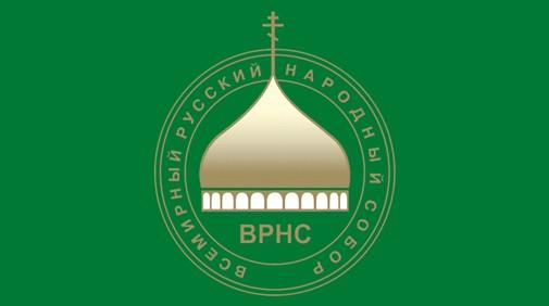 Всемирный Русский Народный Собор: Проявление ненависти к Церкви – русофобия на религиозном поле