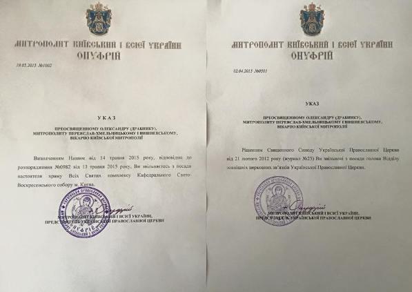 Митрополит Александр (Драбинко) освобождён от должности главы Отдела внешних церковных связей УПЦ