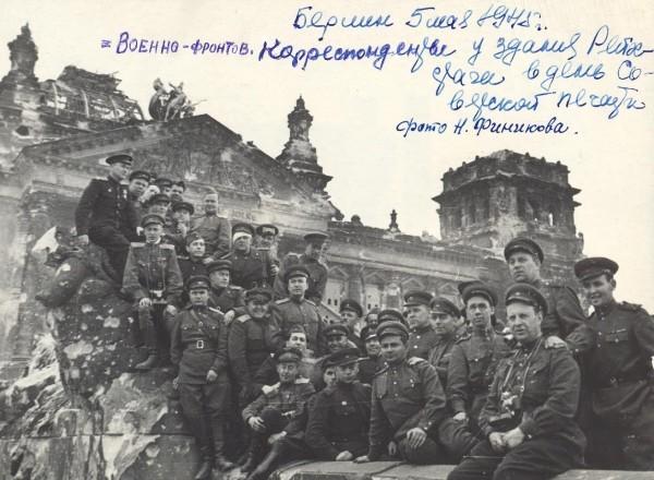 В верхней части фото в фуражке с широкой светлой эмблемой Н. Киселёв.