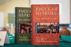 Русская Церковь. Век двадцатый